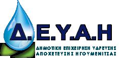 ΔΕΥΑΗ